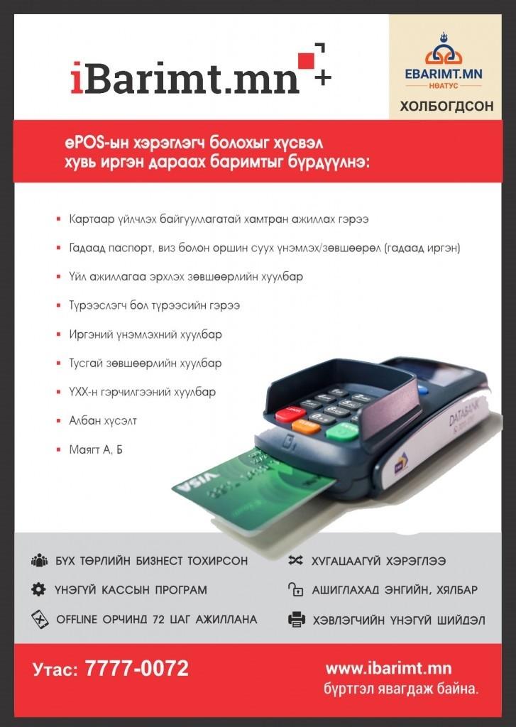 epos-3-727x1024