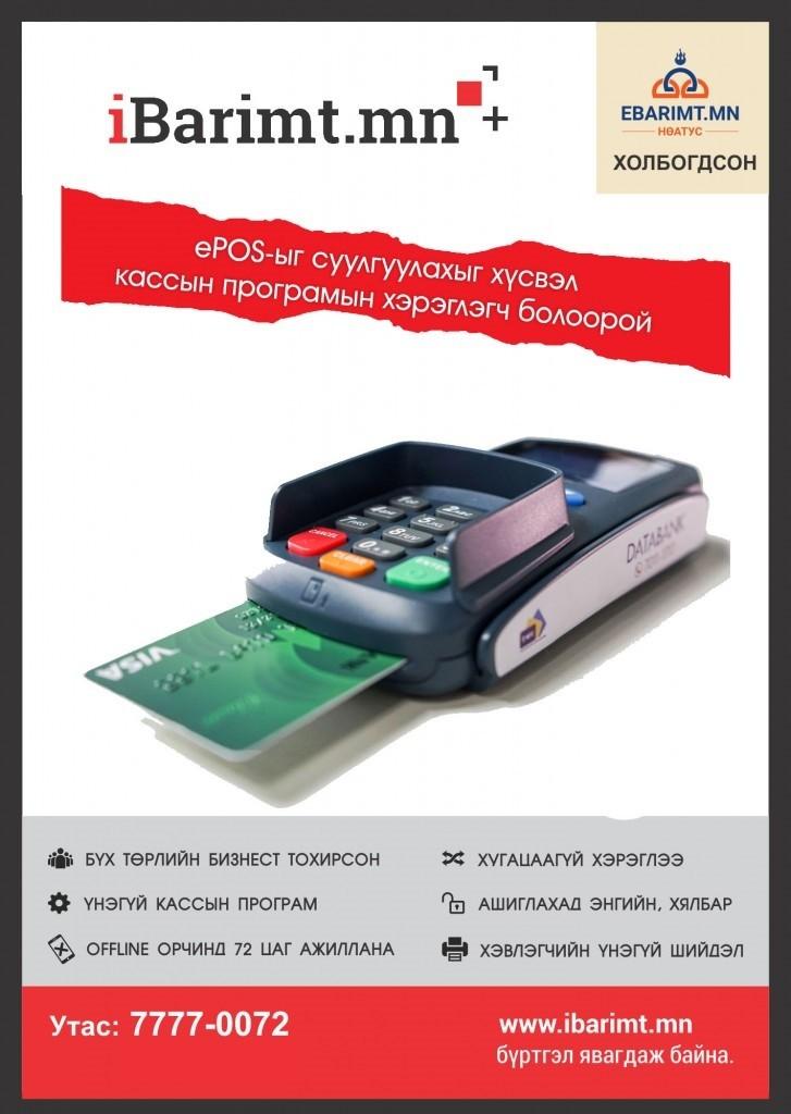 epos-ibarimt-Flyer-A5-727x1024
